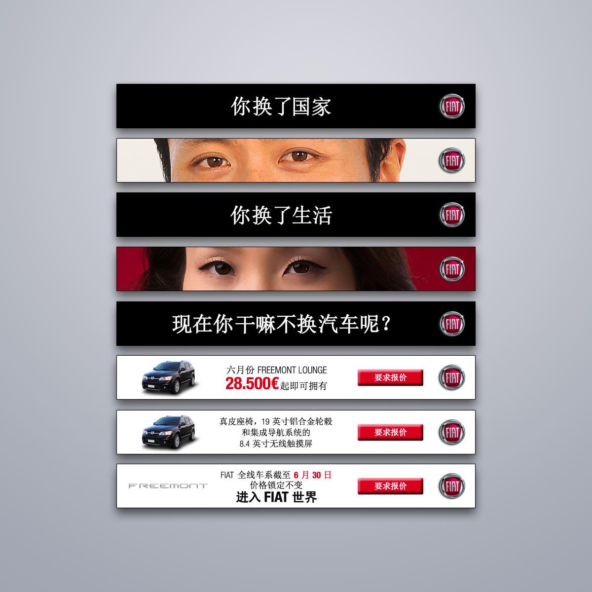 Banner leaderboard in cinese - Campagna Display Advertising Online per FIAT